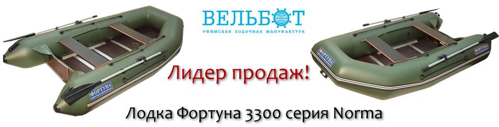 Фортуна 3300